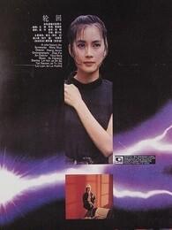 轮回(1988)