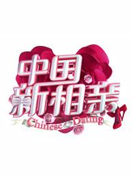 中国新相亲