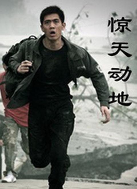 惊天动地(2006)