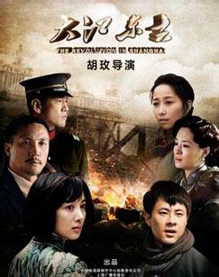 大江东去(2015)