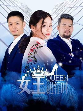 女王进行时:第2季