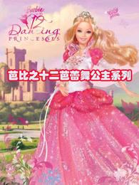 芭比之十二芭蕾舞公主系列