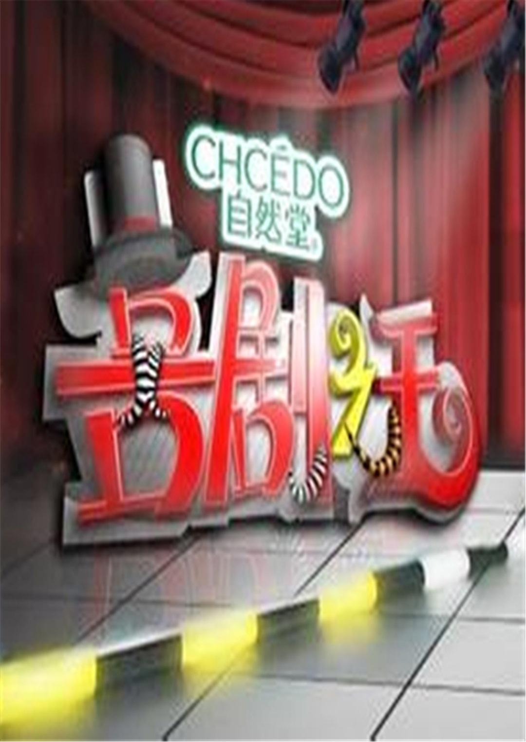 喜剧之王 2011