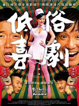 低俗喜剧-粤