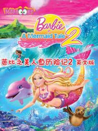 芭比之美人鱼历险记2系列 英文版