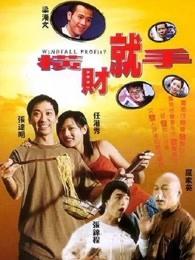 横财就手(2002)