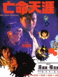 亡命天涯(1988)