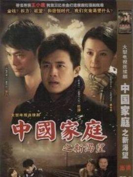 中国家庭之新希望