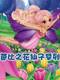 芭比之花仙子系列