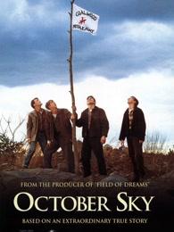 十月的天空