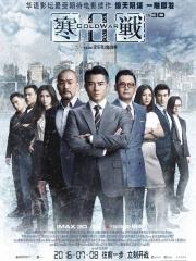 寒战2普通话版