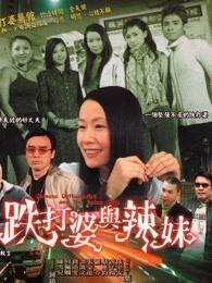 跌打婆与辣妹(粤语)