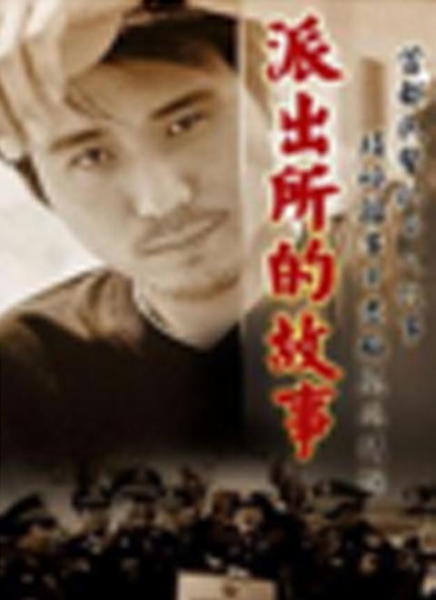 派出所的故事(2000)