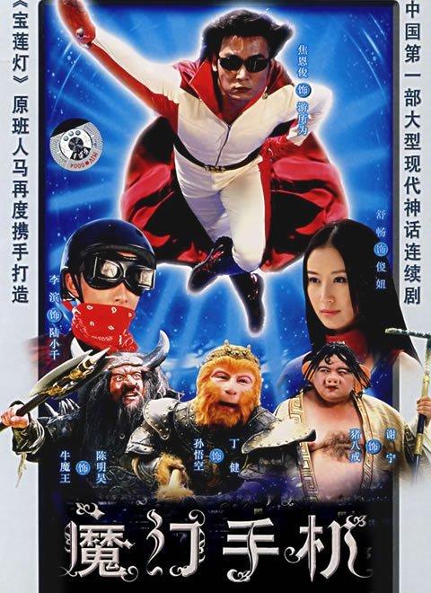 魔幻手机(2008)