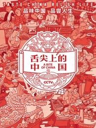 舌尖上的中国第3季