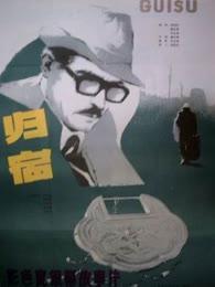 归宿(1981)