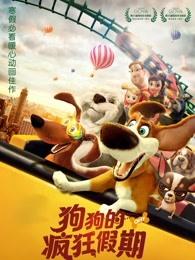 狗狗的疯狂假期(普通话)