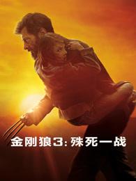 金刚狼3:殊死一战(普通话)