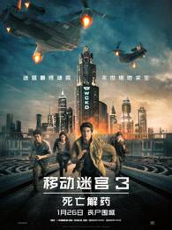 移动迷宫3:死亡解药(普通话)
