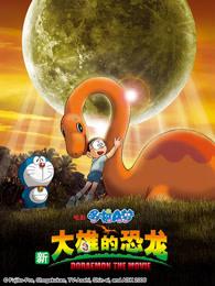 哆啦A梦 剧场版 新大雄的恐龙