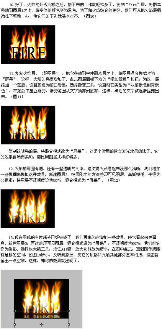 Photoshop实例:超靓火焰字详细教程