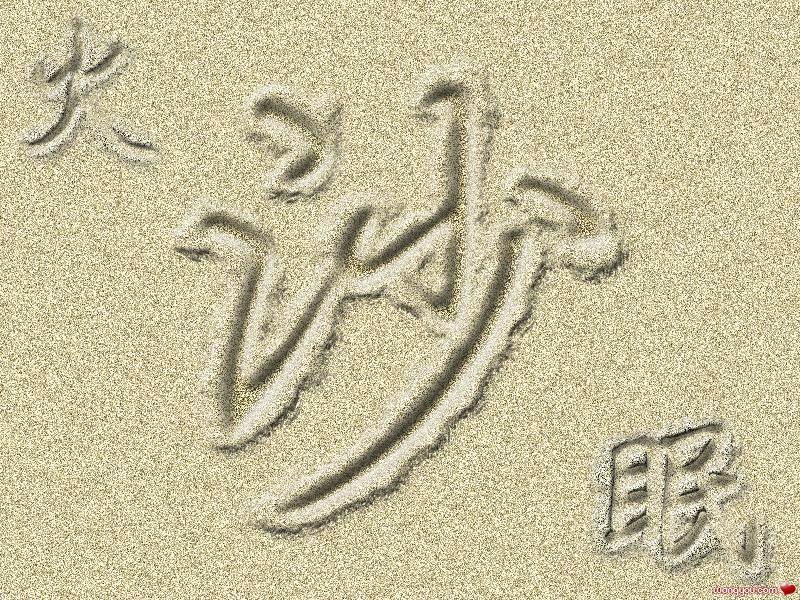 Photoshop模拟沙滩写字特效
